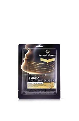 Black Pearl Face Mask LIFTING EFFECT