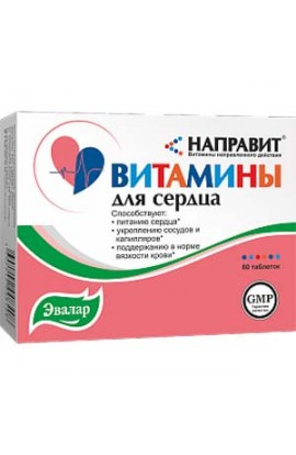 Evelar Will Send Vitamins to the Heart 60 tablets