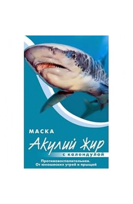 Luchiks Shark Fat Mask, placental, calendula, 1pc.
