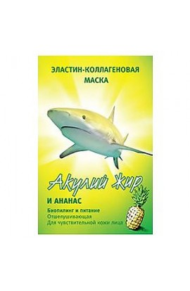 Luchiks Shark Fat Mask, elastin-collagenic, pineapple, 1 pc.