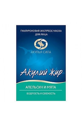 Luchiks Shark fat Orange and mint Hyaluronic mask Express cheerfulness and freshness of the face, 10ml